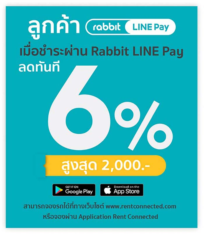 Rabbit Line Pay for Car Rental